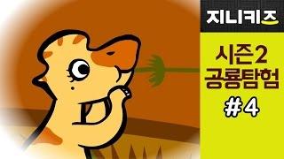 돌아온 공룡탐험 #4 도끼 모양의 볏을 가진 람베오사우루스의 알을 따뜻히 품어주세요★지니키즈 공룡대탐험