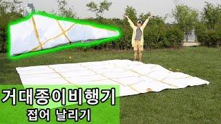 getlinkyoutube.com-거대종이비행기를 만들어 날려보았다 - 허팝(Giant Paper Airplane - Heopop)