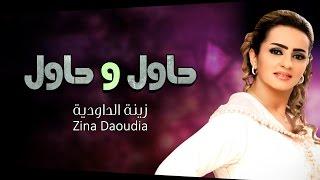 getlinkyoutube.com-Zina Daoudia - 7awel w 7awel (Official Audio) | زينة الداودية - حاول و حاول