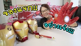 getlinkyoutube.com-ของแจก! จาก ฮ่องกง ดิสนีย์แลนด์ มือกับหัว Iron Man สุดเท่| Iron Man | แม่ปูเป้ เฌอแตม Tam Story