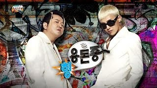 getlinkyoutube.com-[무도가요제] 형용돈죵 - 해볼라고(Feat. 데프콘), Hyung Don & GD - Going To Try, 무한도전 20131102