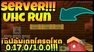 getlinkyoutube.com-รีวิวเซิฟ Minecraft PE เซิฟเวอร์ UHC RUN อัพเดทโครตโหด!!! 0.17.0/1.0.0 EP.78 Like!!!