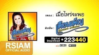 getlinkyoutube.com-เมื่อไหร่จะพอ  :  เดือนเพ็ญ อำนวยพร อาร์ สยาม [Official Audio]