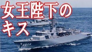 getlinkyoutube.com-【海上自衛隊】 粋な話 - 女王陛下のキス 【実話】