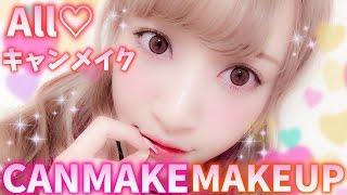 getlinkyoutube.com-キャンメイクでメイク♡All CANMAKE Makeup♡【プチプラ】