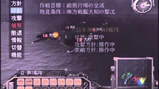 getlinkyoutube.com-提督の決断4(PS2)・坊ノ岬沖海戦(大和特攻)にてアメリカに勝つ