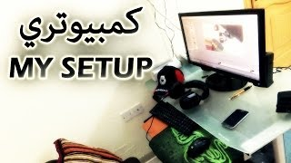 getlinkyoutube.com-MY GAMING PC SETUP 2014 | السيت اب الدحماسي