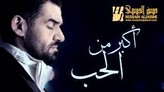 getlinkyoutube.com-حسين الجسمي - أكبر من الحب (النسخة الأصلية) | 2009