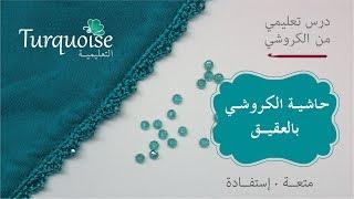 bordure en crochet avec perles en cristal -ضرس روعة بالكروشي للجلابة المغربية و القفطان بالعقيق