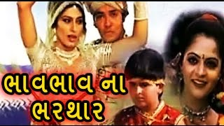 getlinkyoutube.com-Bhav Bhav Na Bharthar | 2000 | Gujarati Full Movie | Chandan Rathore, Seema Pandey