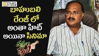 getlinkyoutube.com-Producer Krishna Reddy Comparing Manyam Puli to Baahubali Movie - Filmyfocus.com