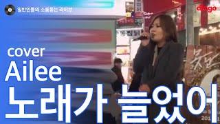 getlinkyoutube.com-[일소라] 일반인 최나영 - 노래가 늘었어 (에일리) cover