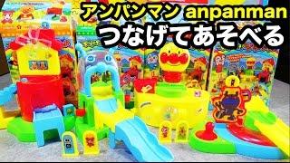 anpanman machi つなげてあそぼうアンパンマンコロコロランド総集編 ちいさなおもちゃがいっぱい
