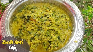 getlinkyoutube.com-menthi kura pappu/methi moong dal recipe with fenugreek curry leaves by Latha Channel