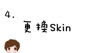 getlinkyoutube.com-【麥塊Q&A】4.更換人物SKIN ( Skin製作 更換皮膚)