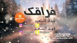 getlinkyoutube.com-فهد السعد & شداد السعيد - فراقك (حصريا) | 2017