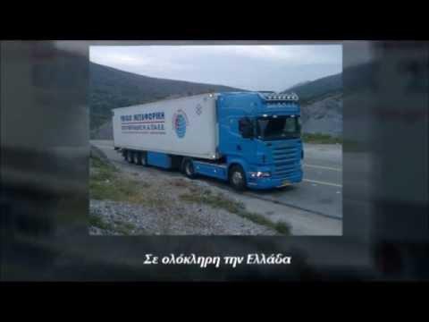 Frigo Μεταφορική - Ψυγειομεταφορές Θεσσαλονίκη