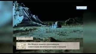 getlinkyoutube.com-На Марсе нашли пропавшую советскую межпланетную станцию