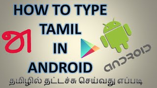 How to type Tamil in Android