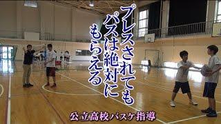 getlinkyoutube.com-ボール運びなどで絶対パスがもらえる動き方の法則【公立高校バスケ指導】
