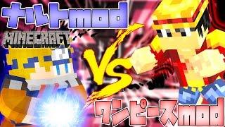 【マインクラフト】ナルトVSワンピースでバトルしてみた!#前編(MineMineNoMi mod,Naruto mod)