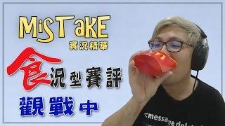 getlinkyoutube.com-【MiSTakE】實況精華 -「食」況型賽評觀戰中 (by TripleCars) 2015/06/14