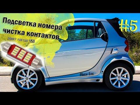 Подсветка номера/чистка контактов Смарт 450   Number illumination Smart fortwo 450
