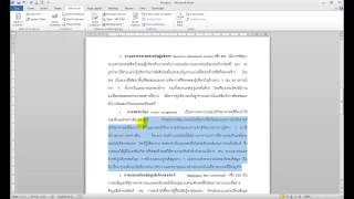 getlinkyoutube.com-word_18#การใช้โปรแกรมจัดทำเอกสารทางวิชาการ