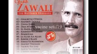 getlinkyoutube.com-cheikh zawali remrouma