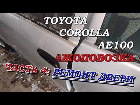 Жоповозка Toyota Corolla AE100 ЧАСТЬ4 (ремонт двери и замка)