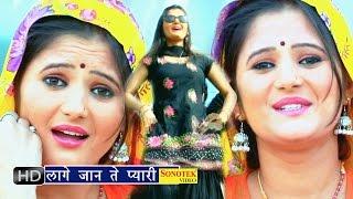 getlinkyoutube.com-Lage Jaan Te Pyari || लागे जान ते प्यारी  || Pawan Gill, Anjali Raghav || New Haryanvi Lattest Songs