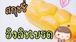 getlinkyoutube.com-สอนทำสกุชชี่อิงลิชเบรด (English Bread Squishy Tutorial)