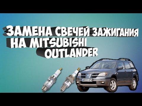 Замена Свечей Зажигания на Mitsubishi Outlander