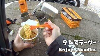 getlinkyoutube.com-ラーツー動画 / 単車でぶらり。53 / ダムでラーツー / Enjoy! Noodles / KTM 200DUKE / HDR-AS100V / Esbit