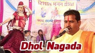getlinkyoutube.com-Dhol Nagada - Rajasthani Live Bhajan | Jagdish Vaishnav,Bhagwat Suthar