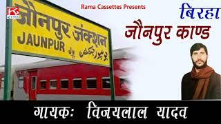 Jaunpur kand Bhojpuri Purvanchali Birha Jaunpur Kand Sung By Vijay Lal Yadav