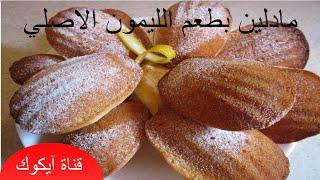getlinkyoutube.com-طريقة تحضير مادلين بطعم الليمون الاصلي سهل التحضير- فيديو عالي الجودة