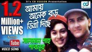 getlinkyoutube.com-Amay Onek Boro | Bikhov (2016) | Full HD Movie Song | Salman Shah | Shabnur | CD Vision