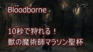getlinkyoutube.com-Bloodborne 10秒で狩れる!獣の魔術師マラソン聖杯2 ブラッドボーン Blood Stone