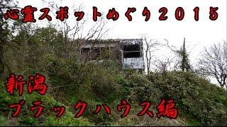 getlinkyoutube.com-【心霊スポットめぐり】 新潟県 ブラックハウス編 2015 【haunted places】