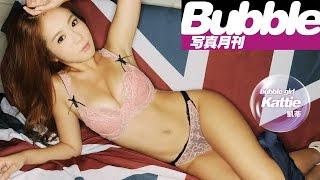 getlinkyoutube.com-Bubble Vol.061 Bubble Girl - KATTIE 凱蒂