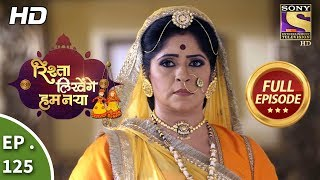 Rishta Likhenge Hum Naya - Ep 125 - Full Episode - 30th April, 2018