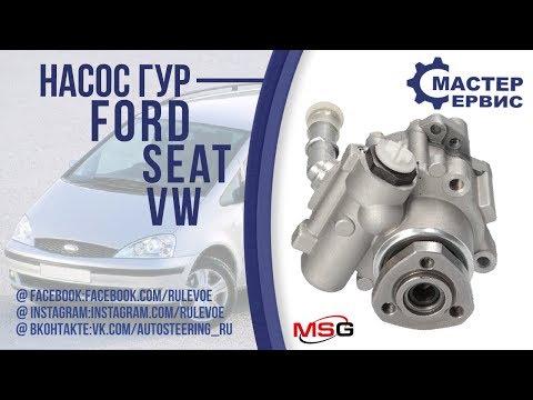 Насос ГУР Ford Galaxy, Seat Alhambra, Seat Ibiza, Seat Toledo, Vw Caddy, Vw Corrado, VW005