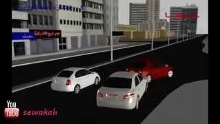 getlinkyoutube.com-قواعد المرور -تعليم قيادة السيارات