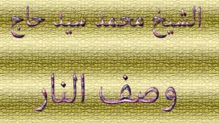 getlinkyoutube.com-الشيخ محمد سيد حاج وصف النار