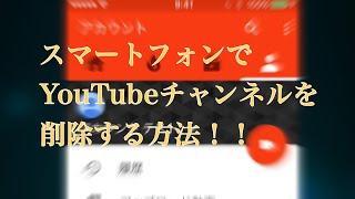 getlinkyoutube.com-【スマホから】YouTubeチャンネル削除方法