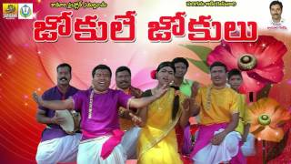 getlinkyoutube.com-Jokule Jokulu || Oggu Katha Comedy || Telangana Comedy Jokes || Comedy Skits in Telugu