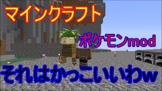 getlinkyoutube.com-【マインクラフト】 ポケモンmod  pixelmon 伝説への道part51