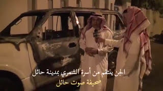 getlinkyoutube.com-الجن ينتقم من أسرة الشمري بمدينة حائل ويلاحقها داخل بالمساجد