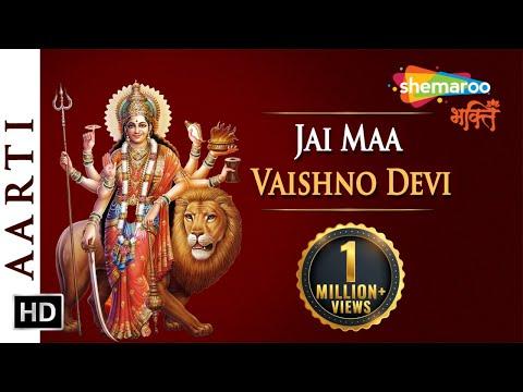 Shri Mata Vaishno Devi - Aarti